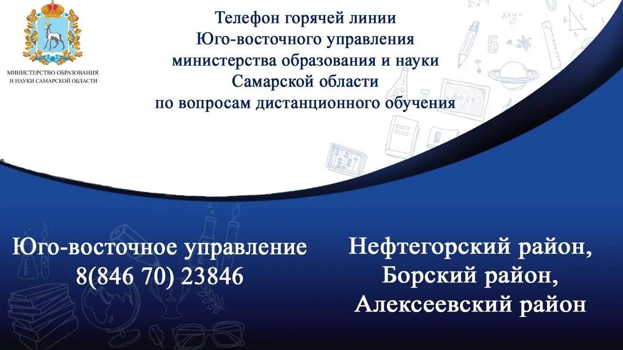 Телефон горячей линии Юго-Восточного управления министерства образования и науки Самарской области по вопросам дистанционного обучения